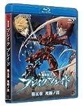 劇場版「ブレイク ブレイド 第五章」BD&DVDが5月リリース