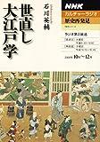 世直し大江戸学 (NHKシリーズ NHKカルチャーラジオ・歴史再発見)