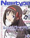 Newtype (ニュータイプ) 2013年 11月号 [雑誌]