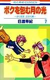 ボクを包む月の光 第7巻―ぼく地球次世代編 (花とゆめCOMICS)