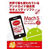 Mach5 セキュリティ for Android