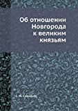 img - for Ob otnoshenii Novgoroda k velikim knyazyam (Russian Edition) book / textbook / text book