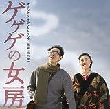 映画「ゲゲゲの女房」オリジナル・サウンドトラック