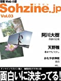 投稿Web小説『Sohzine.jp』Vol.3 (マイカ文庫;騒人選書)