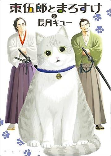 東伍郎とまろすけ 2  ビッグコミックス)