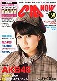 CM NOW (シーエム・ナウ) 2012年 09月号 [雑誌]