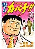 特上カバチ!!-カバチタレ!2-(30) (モーニング KC)