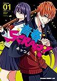 青春SCRAP! (1)【電子特別版】 (ドラゴンコミックスエイジ)