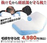 ドリーム 毛根を守る枕 / ドリーム