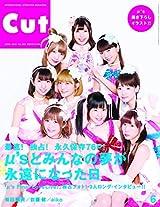 CUT 6月号で「ラブライブ!」μ'sのファイナルライブ大特集