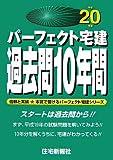 パーフェクト宅建過去問10年間 平成20年版 (2008) (パーフ…