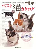 ベスト猫カタログ―人気の57種類400バリエーション