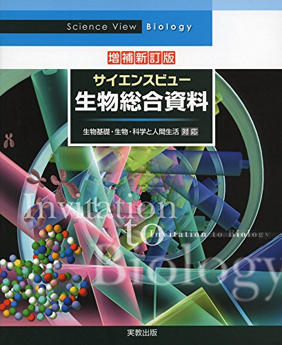 増補新訂版サイエンスビュー生物総合資料