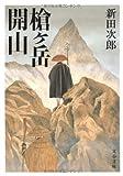 新田次郎『槍ヶ岳開山』の書評1:笠ヶ岳・槍ヶ岳に登頂した播隆の信仰や煩悩を巡るストイックな物語