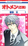オトメン(乙男) 第1巻 (花とゆめCOMICS)