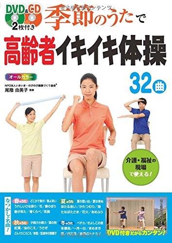 季節のうたで高齢者イキイキ体操32曲オールカラー―DVD&CD2枚付き