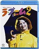 ラ・ブーム2 Blu-ray[Blu-ray/ブルーレイ]
