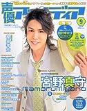 声優アニメディア 2010年 09月号 [雑誌]