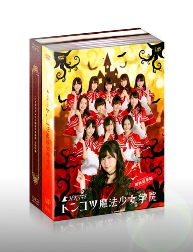 HKT48 トンコツ魔法少女学院 DVD-BOX 初回限定版