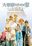 大草原の小さな家 シーズン8 コンプリートDVD-BOX