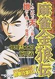 麻雀金狼伝 (バンブー・コミックス)