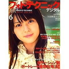【クリックでお店のこの商品のページへ】フォトテクニックデジタル 2008年 06月号 [雑誌] [雑誌]