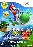 スーパーマリオギャラクシー 2(「はじめてのスーパーマリオギャラクシー 2」同梱)