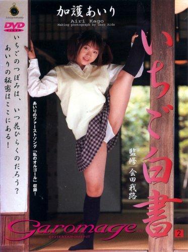 GAROMAGE/いちご白書(2) 加護あいり [DVD]