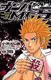 ナンバMG5(15) (少年チャンピオン・コミックス)