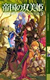 帝国の双美姫〈3〉 (幻狼ファンタジアノベルス)