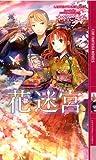 花迷宮 (幻狼FANTASIA NOVELS M 2-2)