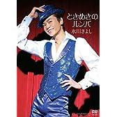 ときめきのルンバ [DVD]