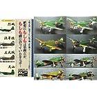 五式戦闘機(8機セット)