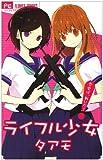 ライフル少女 (フラワーコミックス)