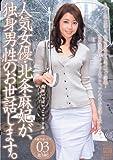 人気女優・北条麻妃が、独身男性のお世話します。 北条麻妃  [DVD]