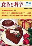 食品と科学 2010年 02月号 [雑誌]