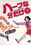 ハーフな分だけ(2) (ビッグコミックス)