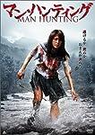 マン・ハンティング [DVD]