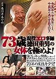 73歳の現役エロ事師 徳田重男の女体を極めよ!(GAD-002)