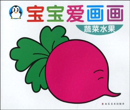 宝宝爱画画 蔬菜水果