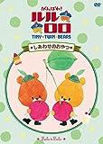 【早期購入特典あり】TINY TWIN BEARS:LULU&LOLO がんばれ!ルルロロ「しあわせのおやつ」(A4クリアファイル付) [DVD]
