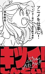 TRIGGER・舛本和也がアニメ制作を解説する新書が23日発売