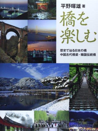 橋を楽しむ―歴史で辿る日本の橋・中国古代橋梁・韓国伝統橋