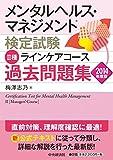 メンタルヘルス・マネジメント検定試験 II種ラインケアコース 過去問題集<2014年度版>