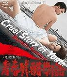 青春残酷物語 デジタル修復版[Blu-ray/ブルーレイ]