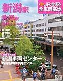 週刊 JR全駅・全車両基地 2012年 12/30号 [分冊百科]