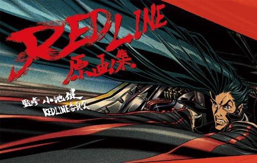 REDLINE原画集 -
