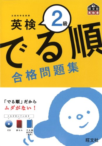 英検2級 でる順 合格問題集 (旺文社英検書)