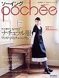 ソーイングpochee vol.6 (2008 autumn—お洋服だって、きばらずハンドメイド。 (6) (Heart Warming Life Series)