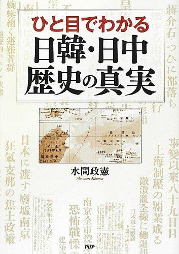 ひと目でわかる日韓・日中 歴史の真実